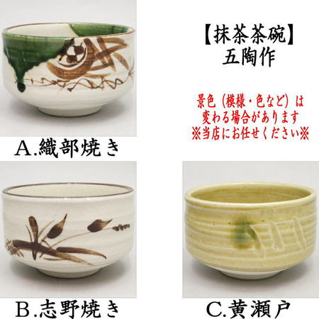 【茶器/茶道具 茶道具セット】 入門者9点セット (点て出し9点セット)
