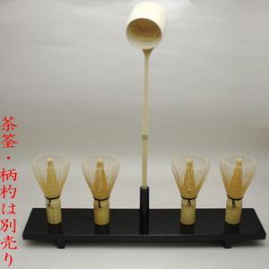 【茶器/茶道具 水屋道具(茶筌/茶筅・茶杓)】 茶筅立と柄杓立 新製品