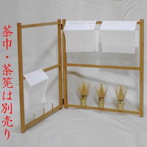 【茶器/茶道具 水屋道具(茶筌/茶筅・茶杓)】 茶巾・茶筅立 新製品
