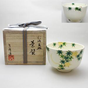 【茶道具・抹茶茶碗】 仁清写 青楓に月 田中方円作
