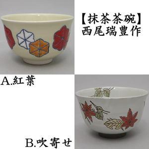 【茶器/茶道具 抹茶茶碗】 紅葉又は吹寄せ 西尾瑞豊作