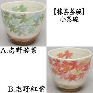 【茶器/茶道具 抹茶茶碗】 小茶碗(ゆったり碗) 志野若葉又は志野紅葉