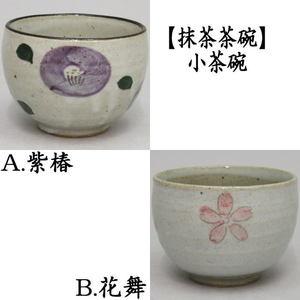 【茶器/茶道具 抹茶茶碗】 小茶碗(ゆったり碗) 紫椿又は花舞