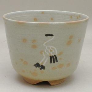 【茶器/茶道具 抹茶茶碗】 半筒茶碗 御本 立鶴 黒石窯