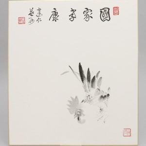 【茶器/茶道具 色紙画賛】 干支色紙 印刷 国家戒康 竹田益州筆 鶏の画