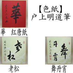 【茶器/茶道具 色紙/春】 直筆 華又は老松又は舞丹宵 戸上明道筆