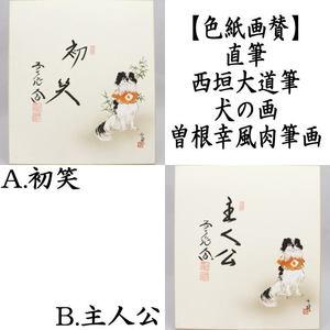 【茶道具 色紙画賛 干支「戌」】 干支色紙 直筆 初笑又は主人公 西垣大道筆 犬の画 曽根幸風肉筆画
