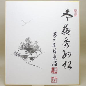 【茶器/茶道具 色紙画賛】 直筆 冬嶺秀孤松 福本積應筆 山河の画