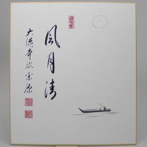 【茶器/茶道具 色紙画賛】 直筆 風月清 前田宗源筆 湖上の釣り人