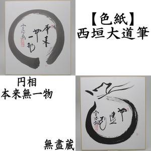 【茶器/茶道具 色紙】 直筆 円相 本来無一物又は無盡蔵(無尽蔵) 西垣大道筆