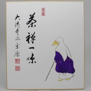 【茶器/茶道具 色紙画賛】 直筆 茶禅一味 前田宗源筆 宗旦狐の画