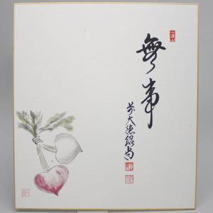 【茶器/茶道具 色紙画賛】 直筆 無事 橋本紹尚筆(柳生紹尚) 蕪の画