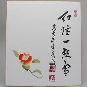 【茶器/茶道具 色紙画賛】 直筆 紅露一点雪 福本積應筆 椿の画