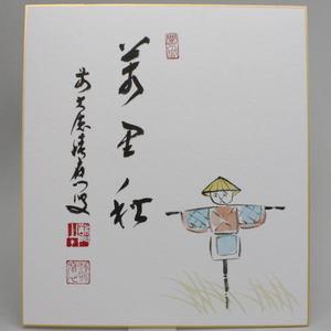 【茶器/茶道具 色紙画賛】 直筆 万里秋 福本積應筆 案山子の画
