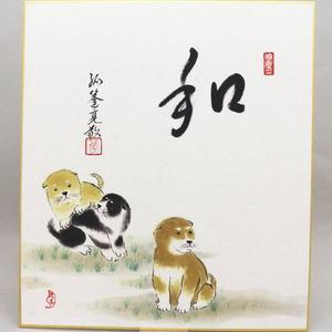 【茶道具 色紙画賛 干支「戌」】 干支色紙画賛 印刷 和 小堀亮敬筆 遊ぶ犬図 上村久志画
