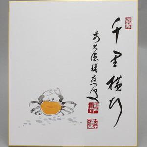 【茶器/茶道具 色紙画賛/夏】 直筆 千里横行 蟹の画 福本積應筆 今尾孝子画