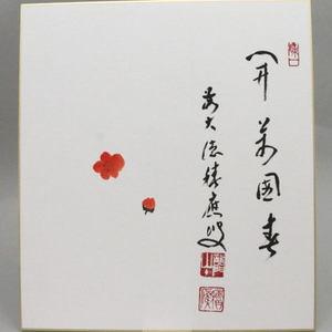 【茶道具 色紙画賛】 直筆 開万国春(花開万国春) 福本積應筆 桜の画