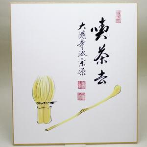【茶器/茶道具 色紙画賛】 直筆 喫茶去又は一期一会 前田宗源筆 茶筅と茶杓の画