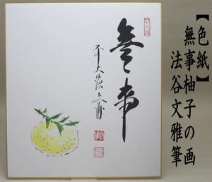 【茶器/茶道具 色紙画賛】 直筆 無事 柚子の画(ゆず) 法谷文雅筆