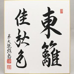 【茶器/茶道具 色紙】 直筆 東籬佳秋色 橋本紹尚筆(柳生紹尚筆)