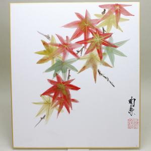 【茶器/茶道具 色紙】 直筆 紅葉の画 寺尾陶象画