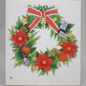 【茶器/茶道具 色紙 クリスマス】 肉筆画 クリスマスリース画 上村久志画