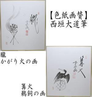 【茶器/茶道具 色紙画賛】 直筆 朧 かがり火の画又は篝火 鵜飼の画 西垣大道筆