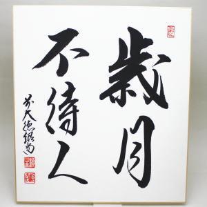 【茶器/茶道具 色紙】 直筆 歳月不待人 橋本紹尚筆(柳生紹尚)