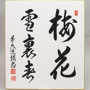 【茶器/茶道具 色紙/早春】 直筆 梅花雪裏春 橋本紹尚筆(柳生紹尚)