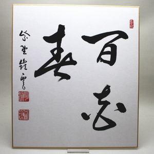 【茶器/茶道具 色紙】 直筆 百花春 高田明浦筆 【smtb-KD】