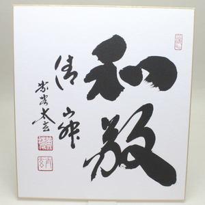 【茶器/茶道具 色紙】 直筆 和敬清寂 小林太玄筆 (別注承ります)