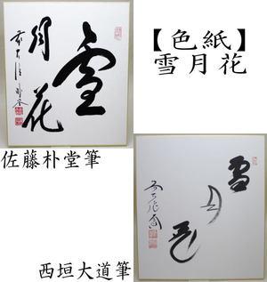【茶器/茶道具 色紙】 直筆 雪月花 佐藤朴堂筆又は西垣大道筆