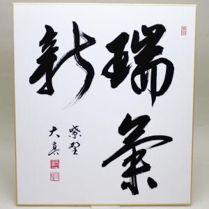 【茶器/茶道具 色紙】 直筆 瑞気新 長谷川大真筆