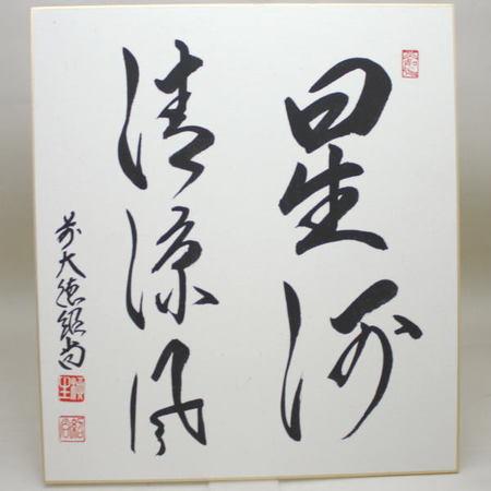 【茶器/茶道具 色紙 七夕】 直筆 星河清涼風 橋本紹尚筆(柳生紹尚)