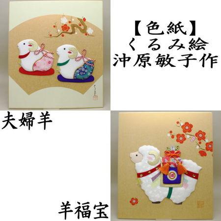 【茶器/茶道具 色紙 干支「未」】 干支色紙 夫婦羊又は羊福宝 裂のくるみ絵 沖原敏子作