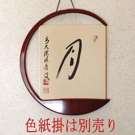 【茶器/茶道具 色紙】 直筆 月の文字 福本積應筆