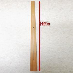 【茶道具/垂発 花入掛け 軸用掛物】 杉垂發(杉すいはつ) 極小 掛金具付スライド式 90cm